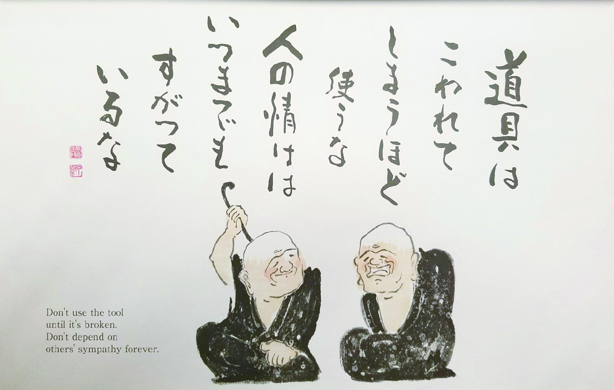 Shushin comic image
