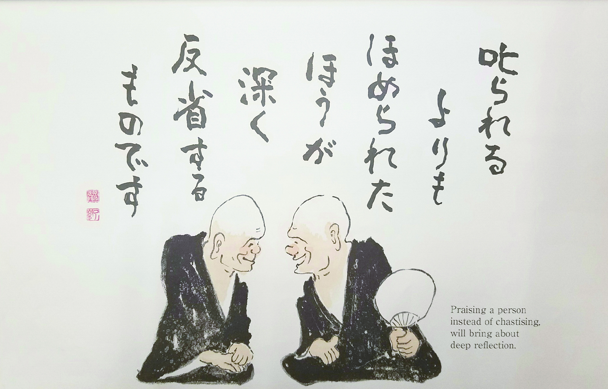 Comic image of Shushin, Nov 4. 2016 Issue