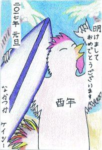 Image of Casey Nakatsuka's Nengajo