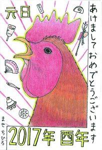 Image of Chihiro Mase's Nengajo