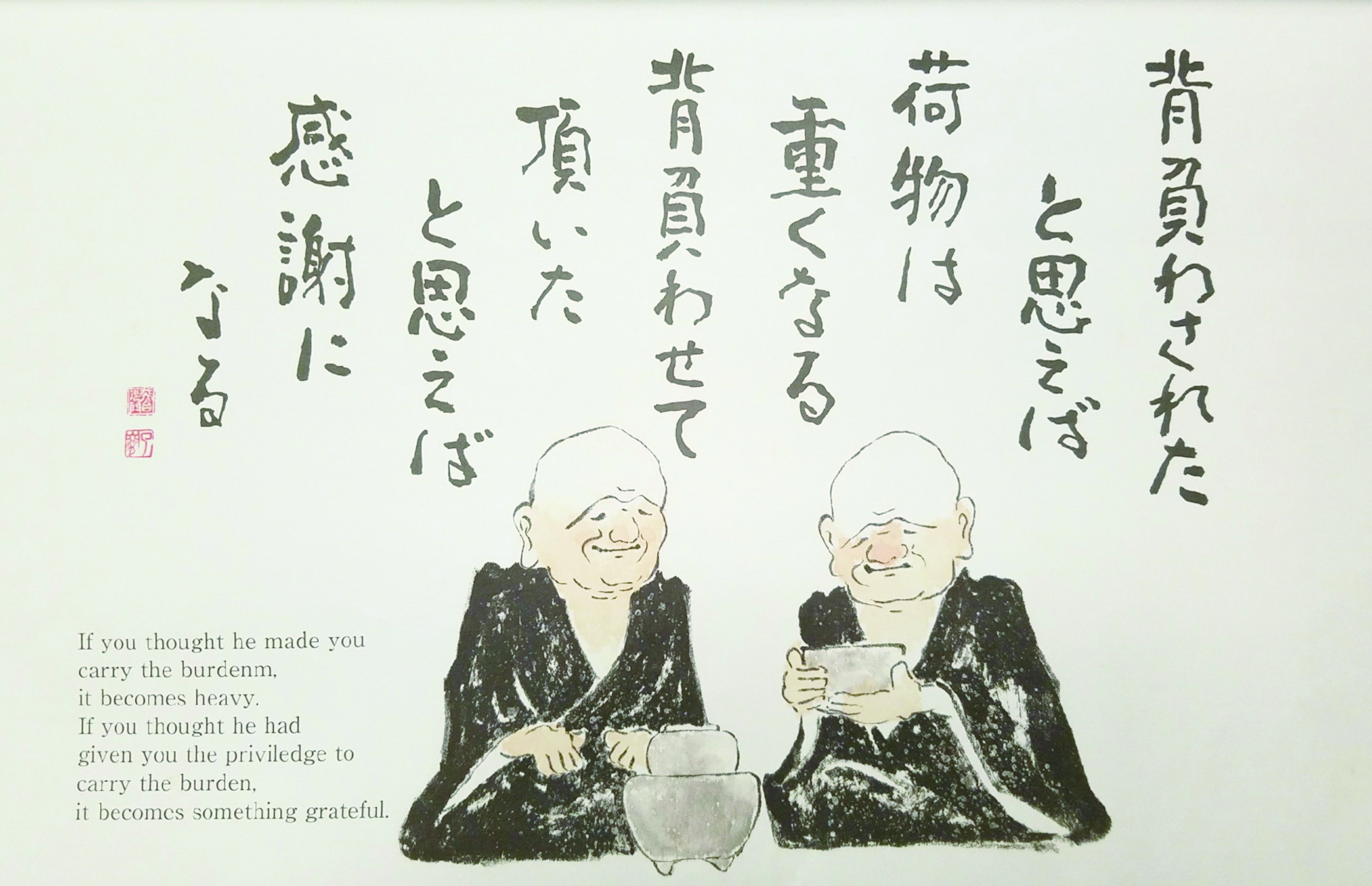 Comic image of Shushin, Jan. 6 2017 Issue