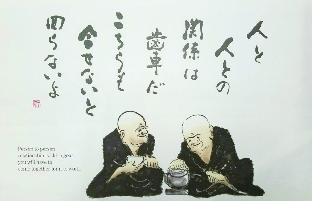 Comic image of Shushin, Feb. 17 2017 Issue