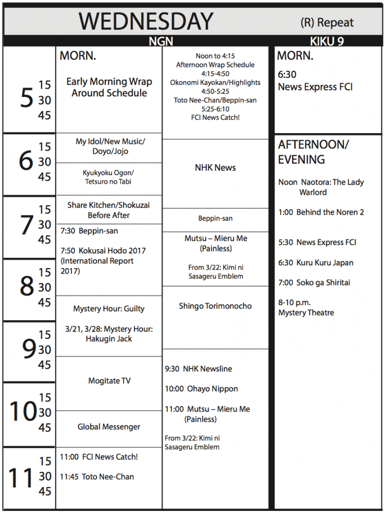 TV Program Schedule, 2/17/17 Issue - Wednesday