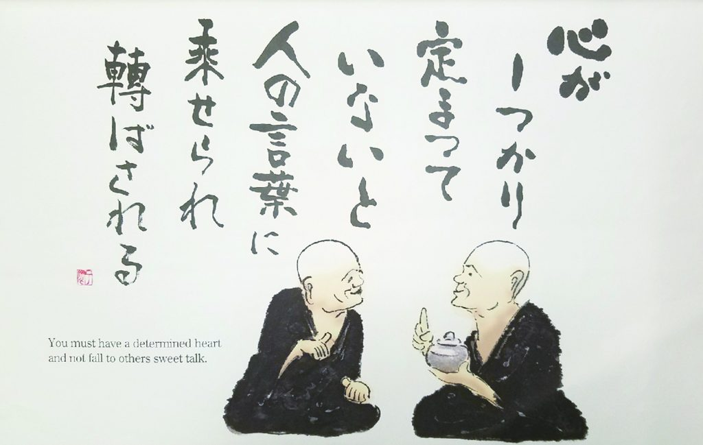 Comic image of Shushin, Mar. 3 2017 Issue