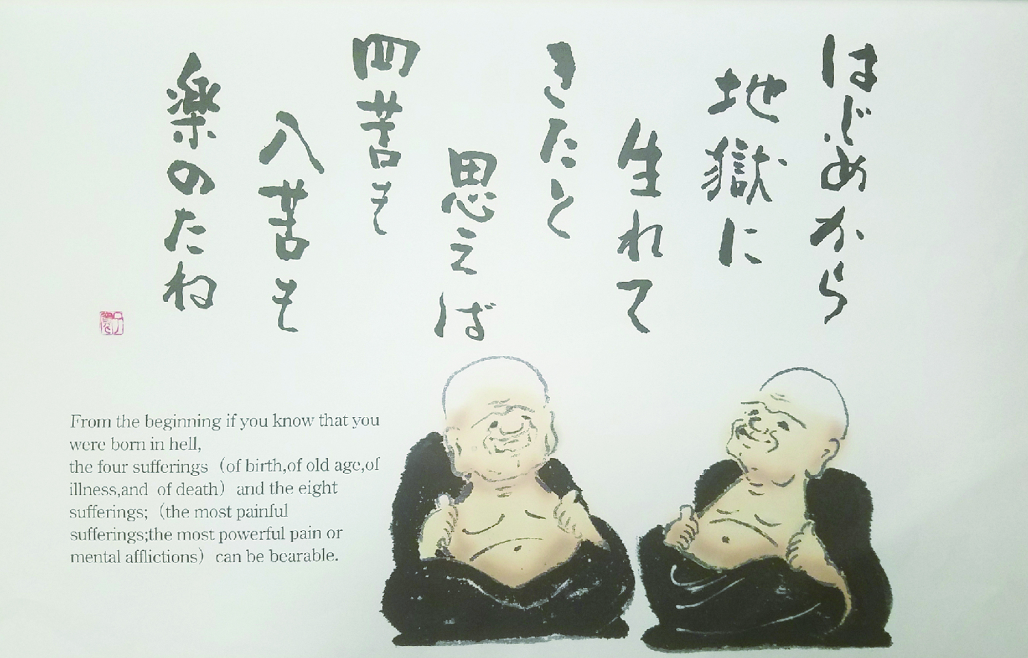 Comic image of Shushin, April 7, 2017 Issue