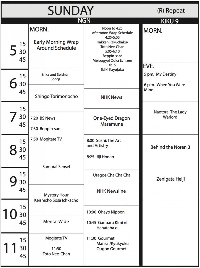 TV Program Schedule, 4/21/17 Issue - Sunday