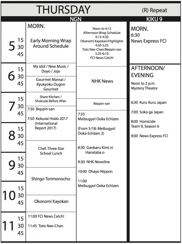 TV Program Schedule, 4/21/17 Issue - Thursday
