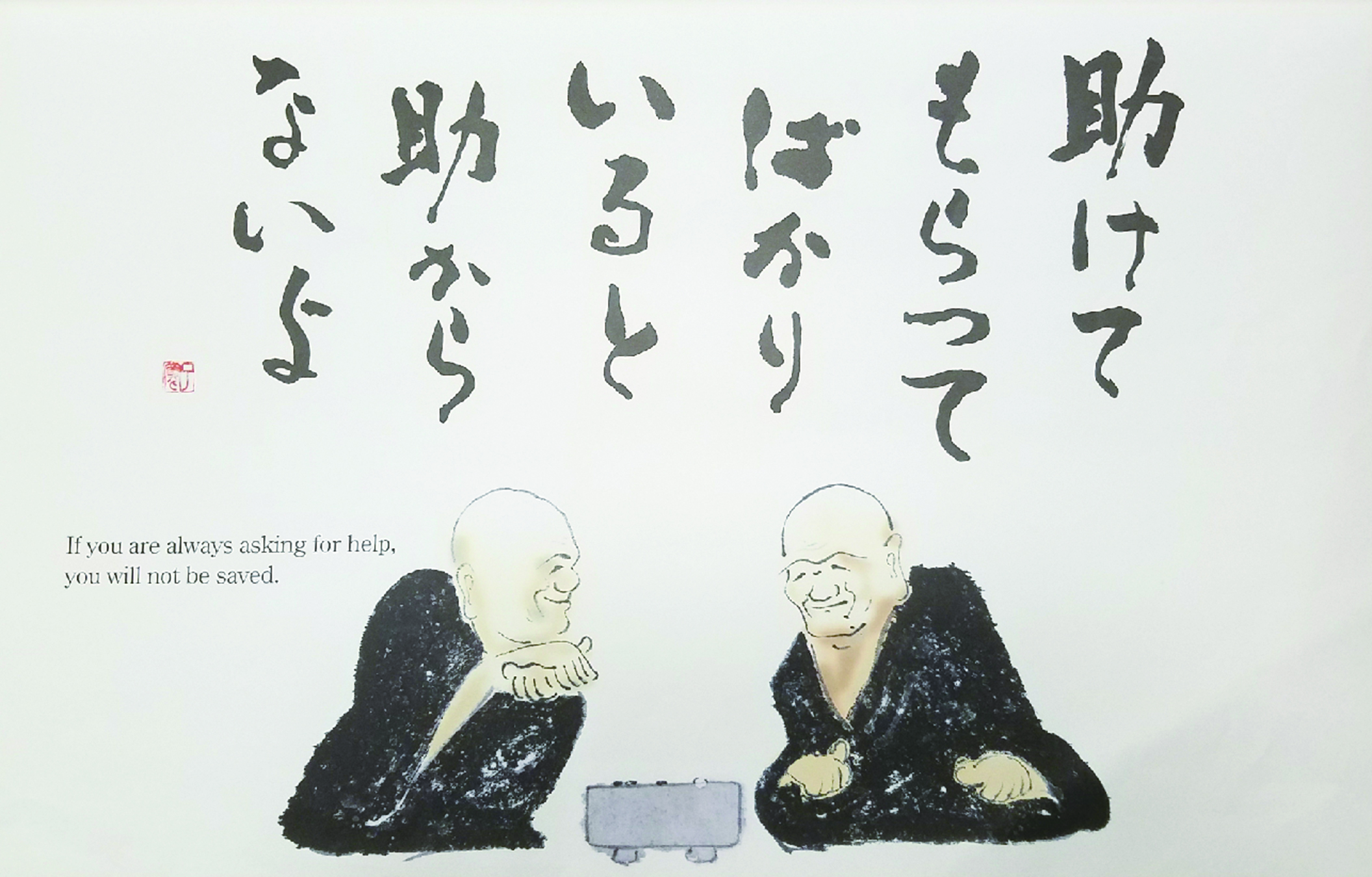Comic image of Shushin, May 5, 2017 Issue