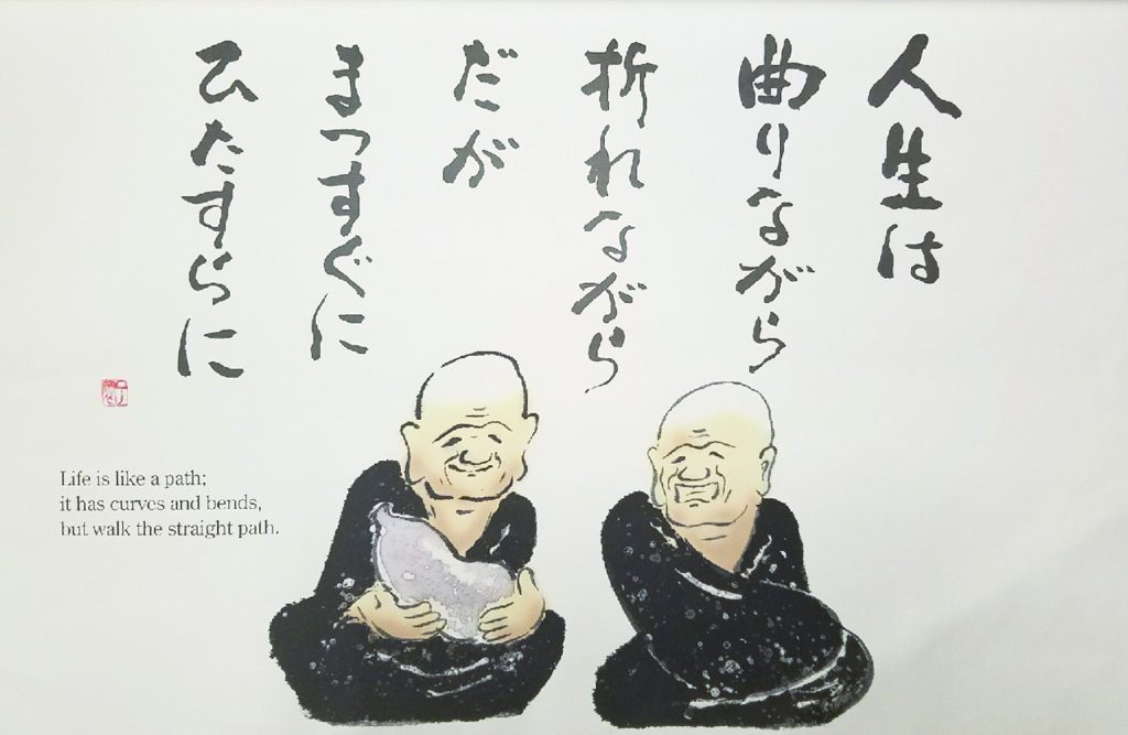 Comic image of Shushin, April 21, 2017 Issue