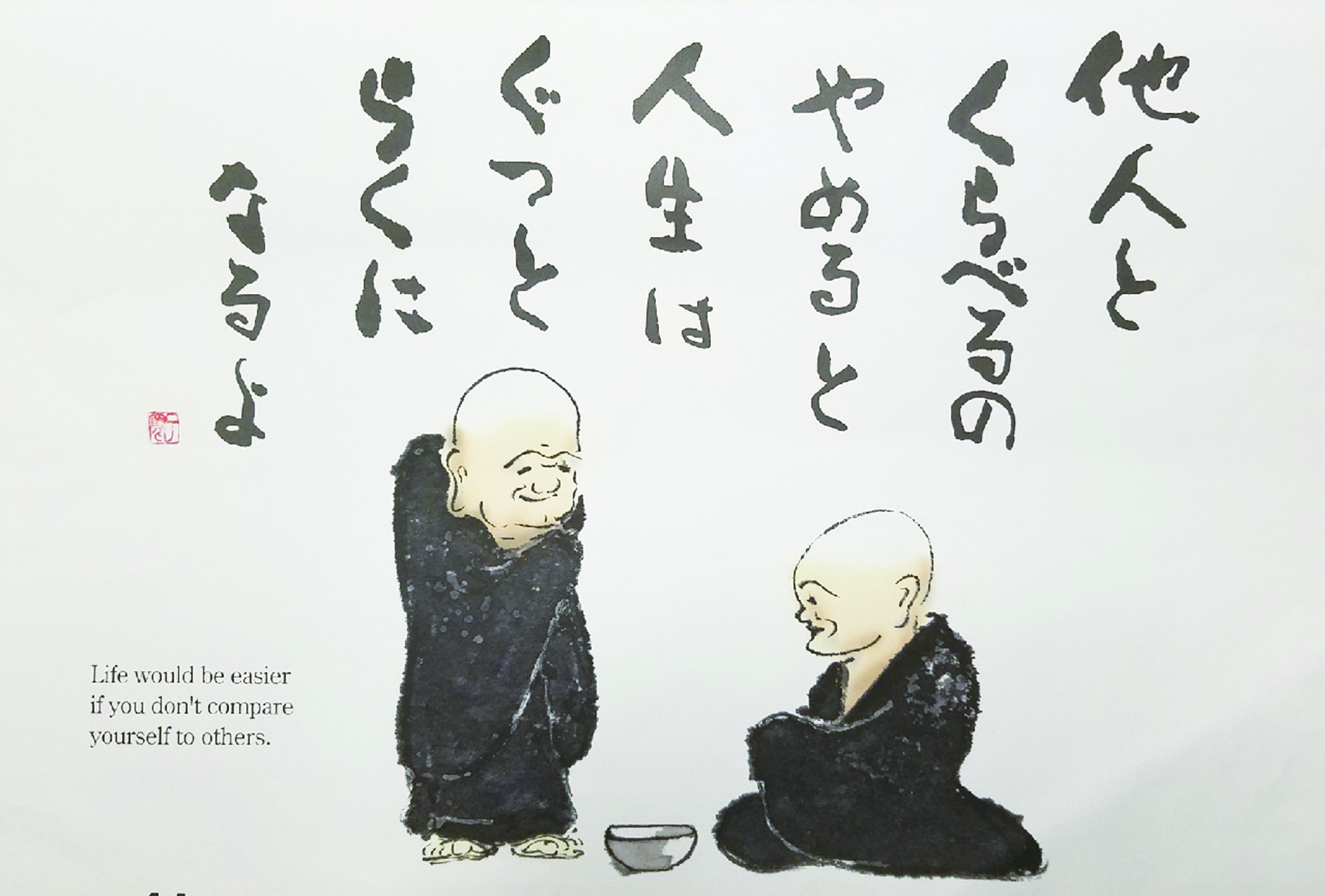 Comic image of Shushin, May 19, 2017 Issue