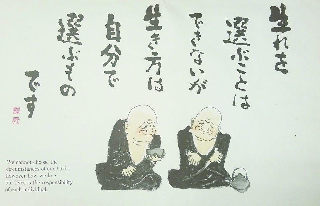 Comic image of Shushin, June 16, 2017 Issue