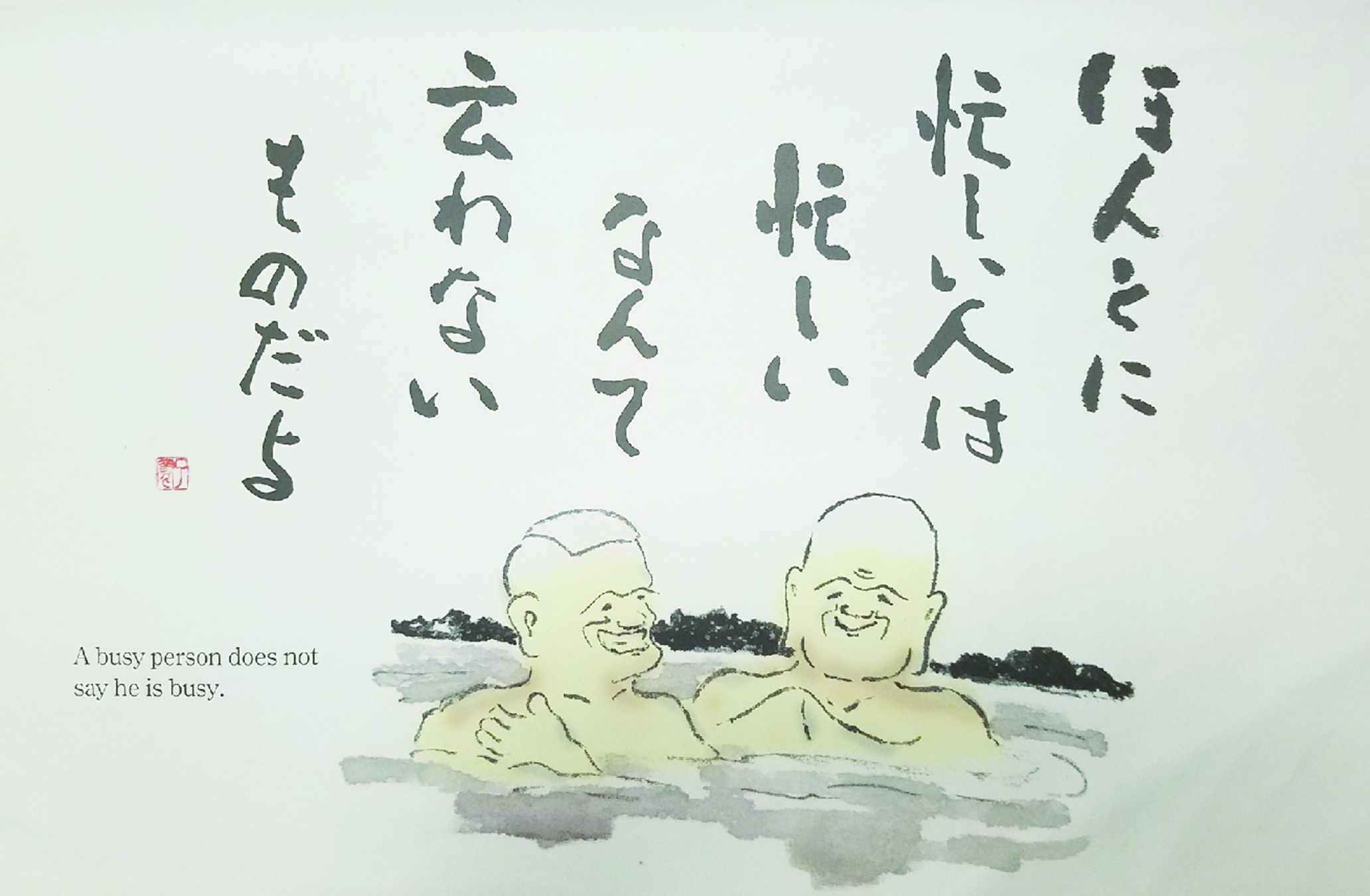 Comic image of Shushin, June 2, 2017 Issue