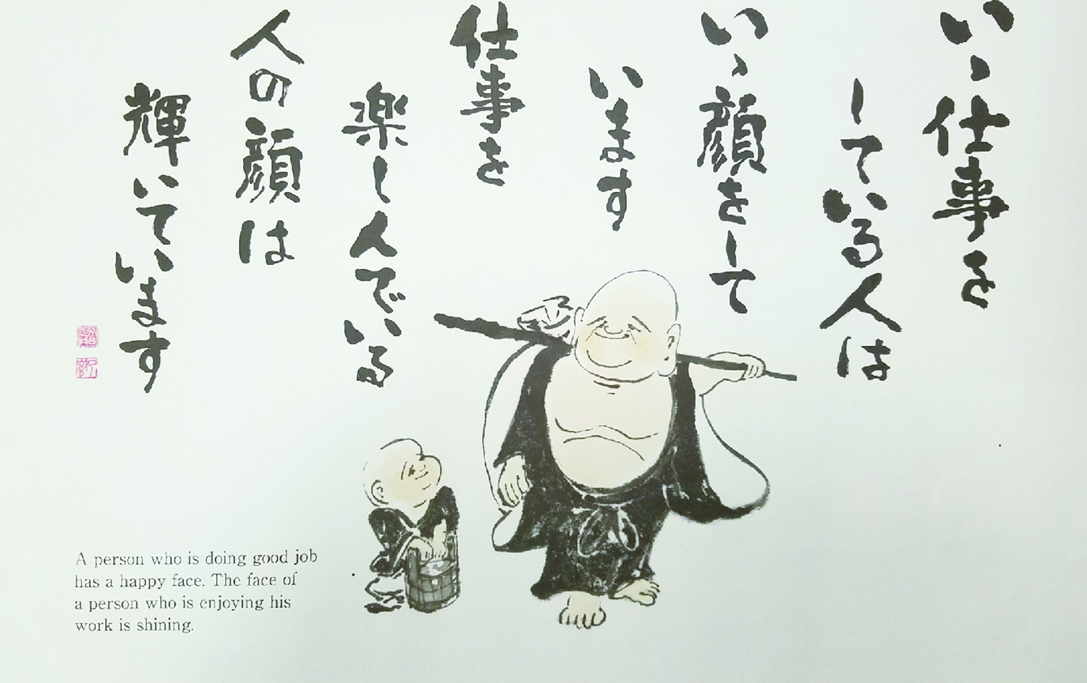 Comic image of Shushin, July 21, 2017 Issue