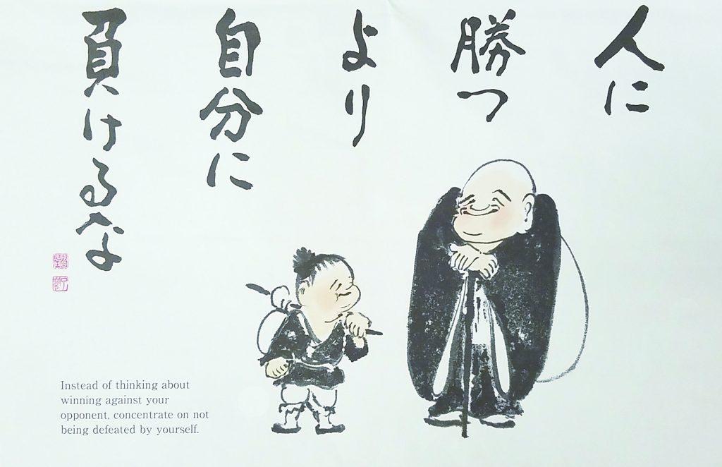 Comic image of Shushin, July 7, 2017 Issue