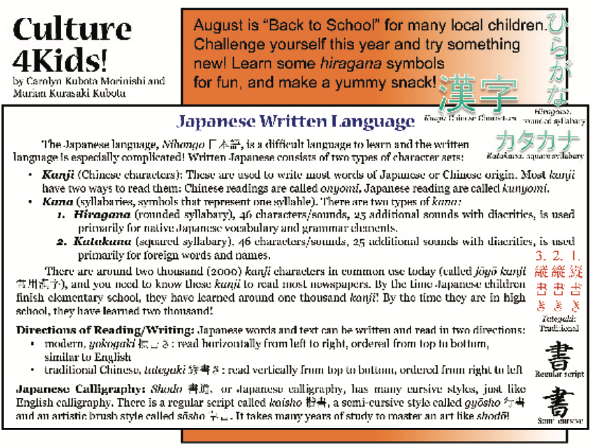 "Culture 4 Kids, Aug. 4 2017 Issue ""Japanese Written Language"""