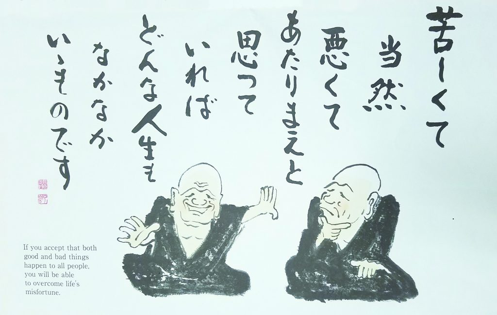 Comic image of Shushin, Aug. 18, 2017 Issue
