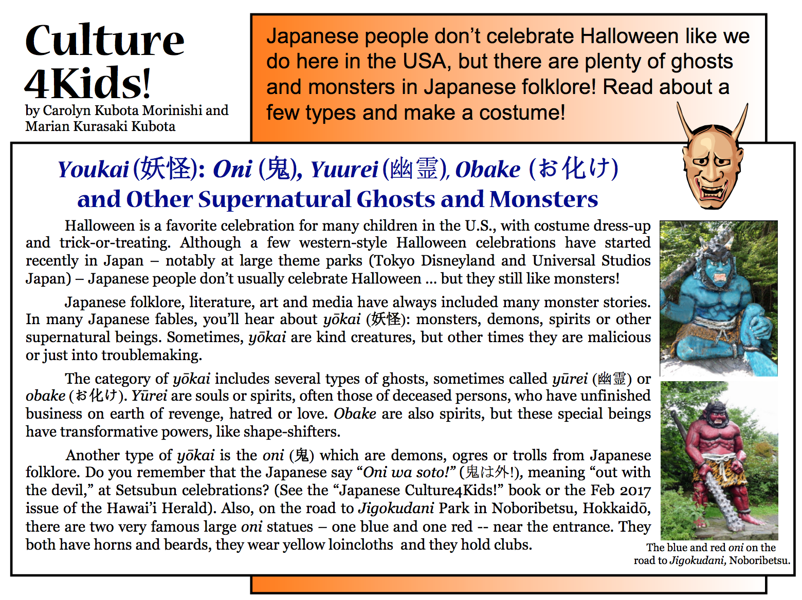 "Culture 4 Kids, Oct. 6 2017 Issue ""Youkai: Oni, Obakae, and other Supernatural Ghosts and Monsters"""
