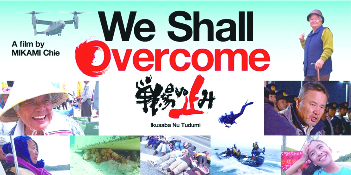 "Bulletin Graphic, featuring filmmaker Chie Mikami's 2015 documentary ""We Shall Overcome"""