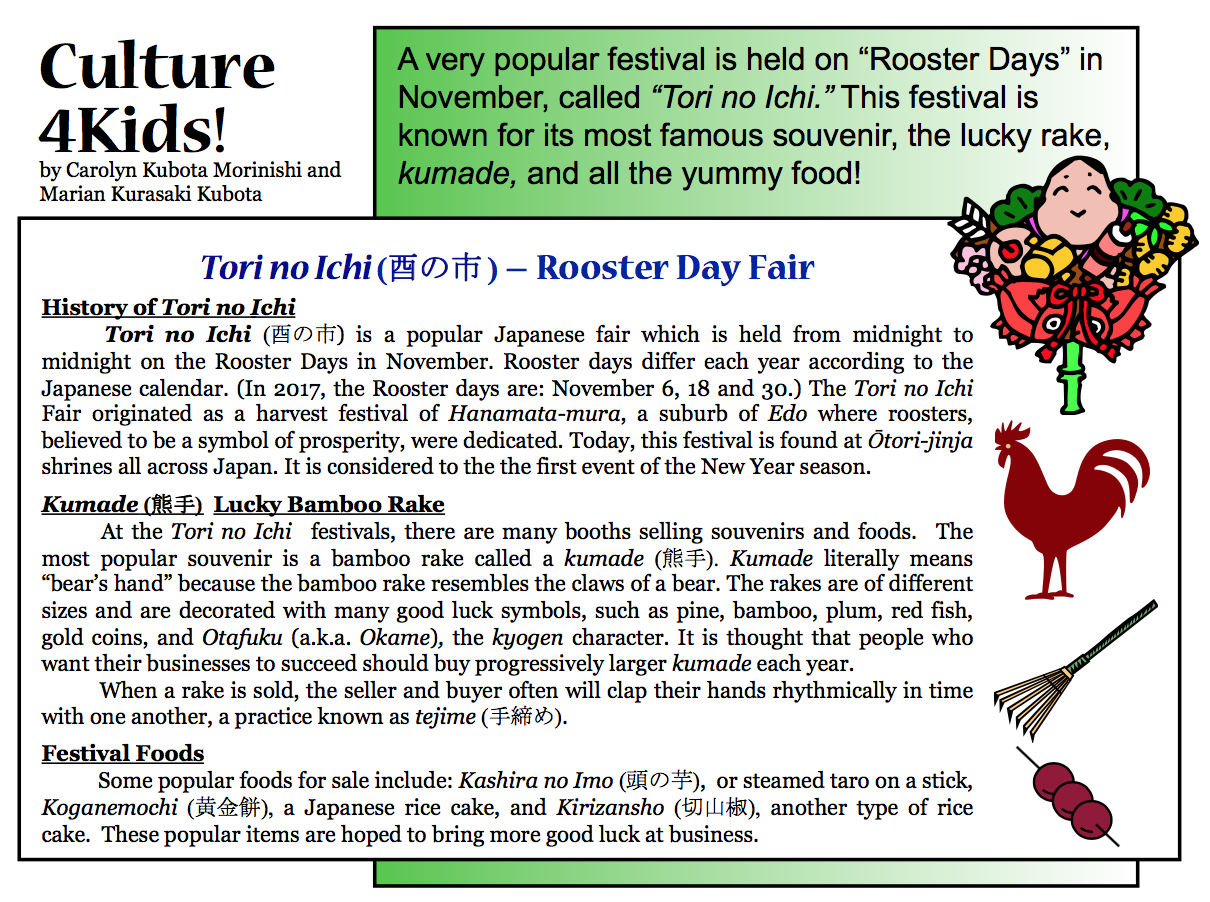 "Culture 4 Kids, Nov. 3 2017 Issue ""Tori no Ichi - Rooster Day Fair"""