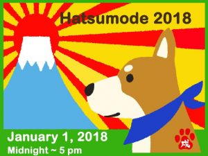 Year of the Dog, Hatsumode 2018 New Year's Blessing graphic