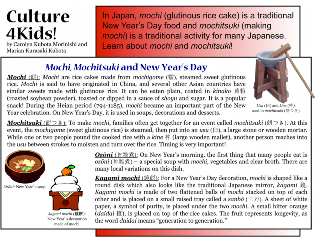 Culture4Kids! Make Mochi, Mochitsuki for New Years Day