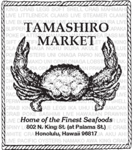 Ad for Tamashiro Market