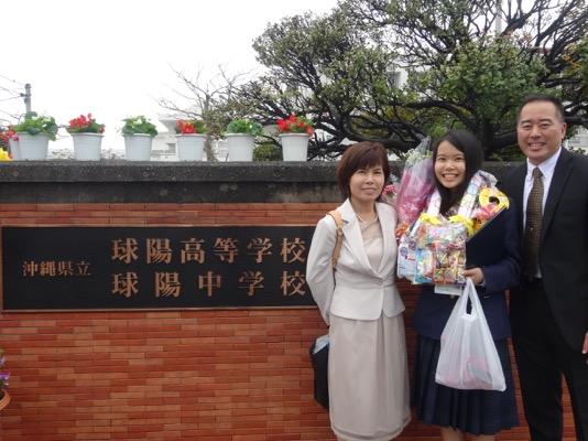 Keiko, our daughter Mizuki and me at Mizuki's graduation from Kyuyo High School in Okinawa-shi (City).