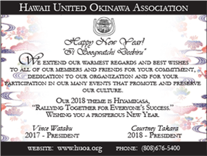 Ad for Hawaii United Okinawa Association wishing A Happy New Year