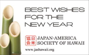 Ad for Japan-America Society of Hawaii, saying 'Best Wishes for the New Year'