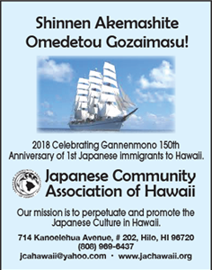 Ad for Japanese Community Association of Hawaii wishing A Happy New Year
