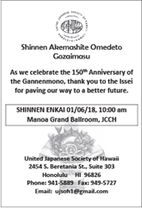 Ad for Shinnen Akemashite, celebrating the 150th Anniversary of the Gannemono