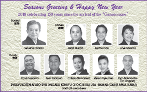 Ad wishing Happy New Year on behalf of Ryuku Koten Afuso-ryu Onganku Kenkyu Choichi Kai USA