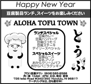 Ad wishing Happy New Year on behalf of Aloha Tofu Town
