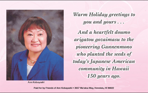 Ad wishing Happy New Year on behalf of Ann Kobayashi