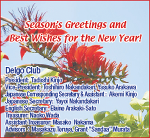 Ad wishing Happy New Year on behalf of Deigo Club