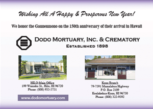Ad wishing Happy New Year on behalf of Dodo Mortuary, Inc. & Crematory