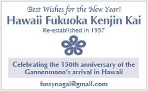 Ad wishing Happy New Year on behalf of Hawaii Fukuoka Kenjin Kai