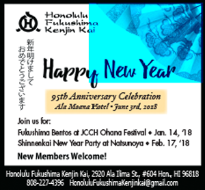 Ad for 95th Anniversary Celebration, Ala Moana Hotel 1/14/18 and 2/17/18 for Honolulu Fukushima Kenjin Kai