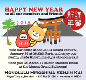 Ad for Honolulu Hiroshima Kenjin Kai wishing A Happy New Year