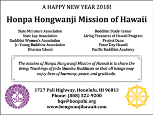 Ad for Honpa Hongwanji Mission of Hawaii wishing  A Happy New Year