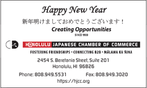 Ad for Honolulu Japanese Chamber of Commerce, wishing A Happy New Year