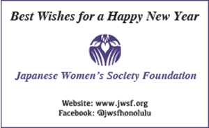 Ad for Japanese Women's Society Foundation wishing A Happy New Year