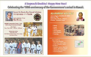Ad for Karate Do Shorin Ryu Hawaii Seibukan and Ala Hawaii Kitchen