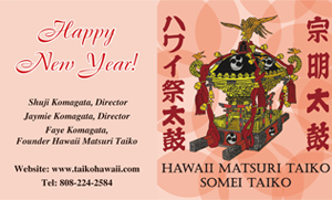 Ad for Hawaii Matsuri Taiko Somei Taiko, wishing a Happy New Year