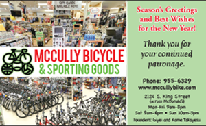 Ad for McCully Bicycle, thanking customers for their continued patronage
