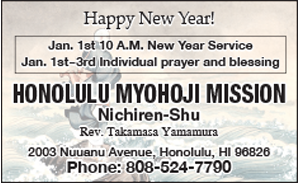 Ad for Honolulu Myohoji Mission, wishing A Happy New Year