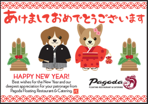 Ad for Pagoda Restaurant & Catering, wishing A Happy New Year with Year of the Dog graphics