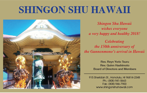 Ad for Shingon Shu Hawaii, wishing A Happy New Year