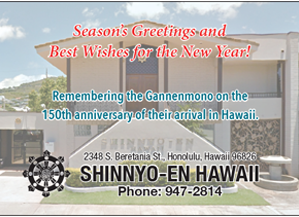 Ad for Shinnyo-En Hawaii, wishing A Happy New Year