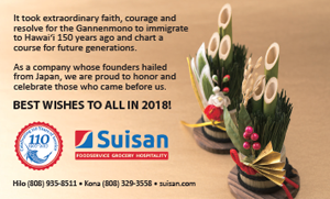 Ad for Suisan, saying 'Best Wishes to All for 2018'